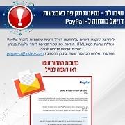 """התראה - דוא""""ל מתחזה ל-PayPal"""