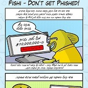 בפישינג - אתם הדג